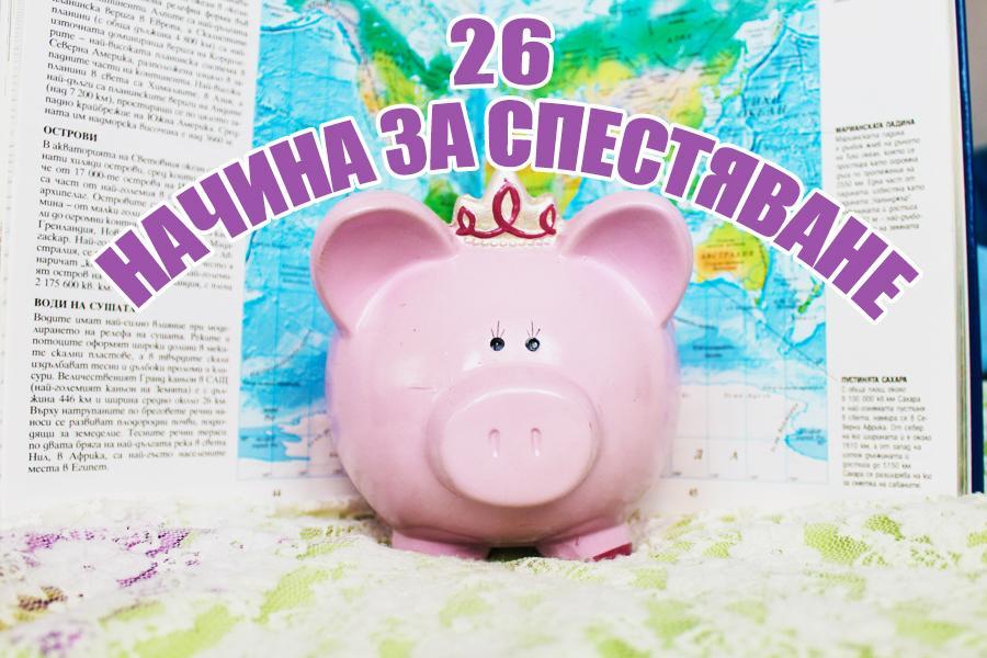 как да спестим пари